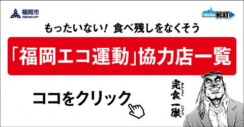 「福岡エコ運動」協力店一覧